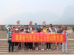 2015年5月,必威88app登录电气公司先进员工旅游合影