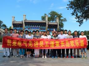 2016年9月,必威88app登录电气公司先进员工旅游合影