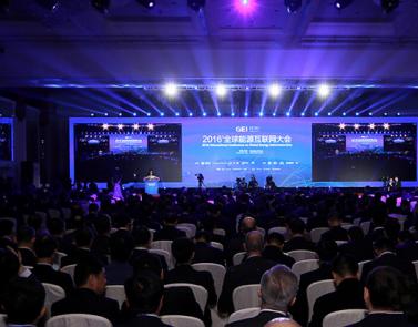 中国力推全球能源互联网创新发展