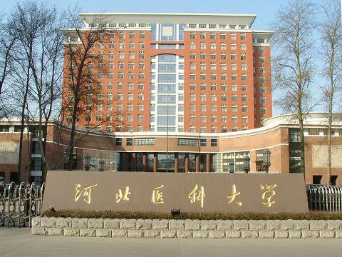 河北医科大学图书实验综合楼工程