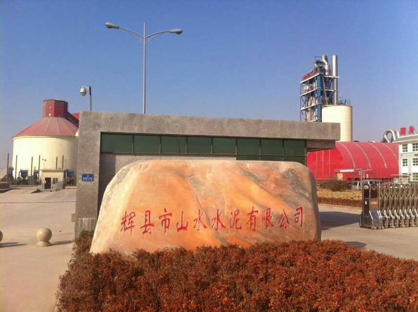 河南辉县山水水泥有限公司
