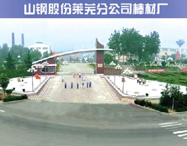 山东钢铁莱芜分公司棒材厂