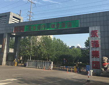 山东莱钢永峰钢铁有限公司