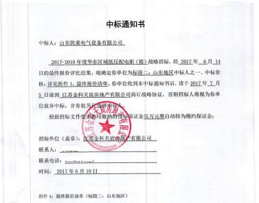 山东必威网址电气设备有限公司中标喜讯